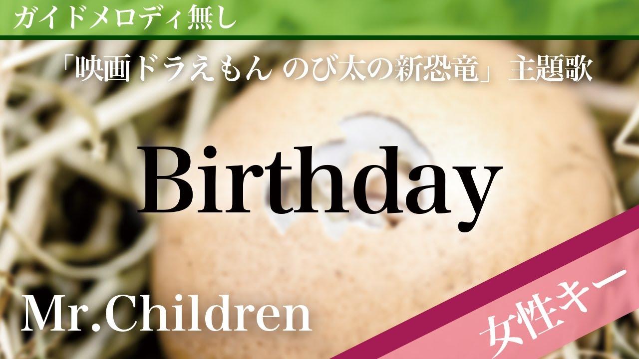 【女性キー(+5)ピアノ伴奏】Birthday / Mr.Children 「映画ドラえもん のび太の新恐竜」主題歌