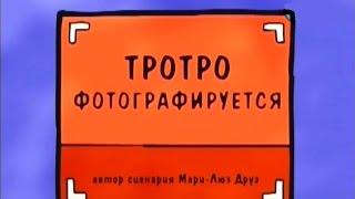 Тротро фотографируется 29 серия / Развивающий мультик для детей/ Тротро мультик на русском все серии