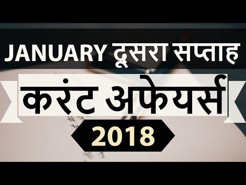 January 2018 Current Affairs 2nd week part 1 for UPSC/IAS/SSC/IBPS/CDS/RBI/SBI/NDA/CLAT/KVS/DSSB