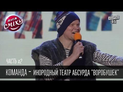 Команда - Инородный театр абсурда Воробушек | Лига Смеха 2016, 2й фестиваль, Одесса - часть вторая