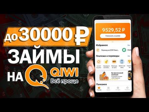 Займ на киви кошелек без отказов мгновенно онлайн - Займы на QIWI