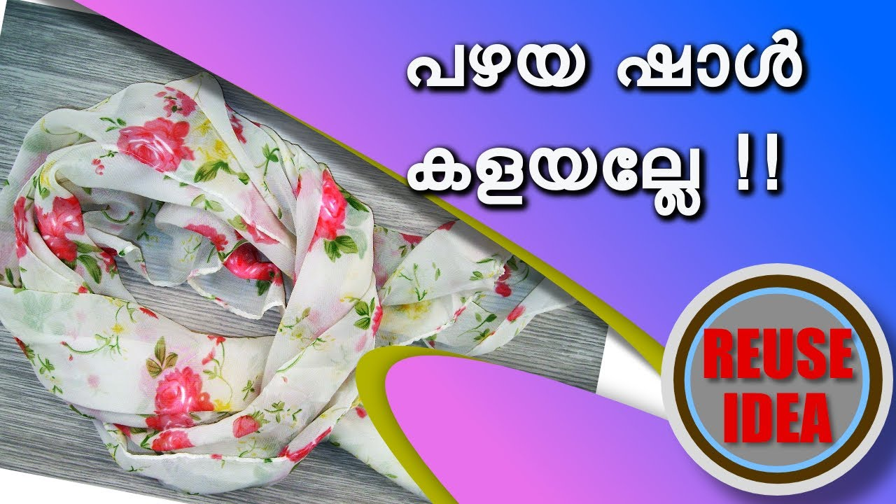 പഴയ ഷാൾ കളയല്ലേ  / Old dupatta reuse idea / Old churidar shawl reuse idea /  palazzo from old cloths