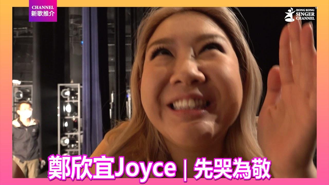 鄭欣宜Joyce 先哭為敬 Channel新歌推介