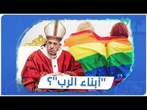 -إنهم أبناء الرب-.. بابا الفاتيكان يدافع عن حق المثليين في تكوين أسرة