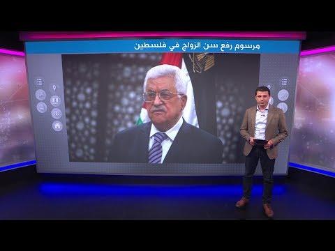 لا زواج للفلسطينيين قبل سن 18 سنة .. بمرسوم رئاسي  - نشر قبل 2 ساعة