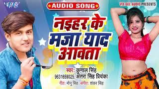 सबसे हिट #Kunal Singh, Antra Singh Priyanka का 2020 भोजपुरी गाना I Naihar Ke Maza Yaad Aawata I Song