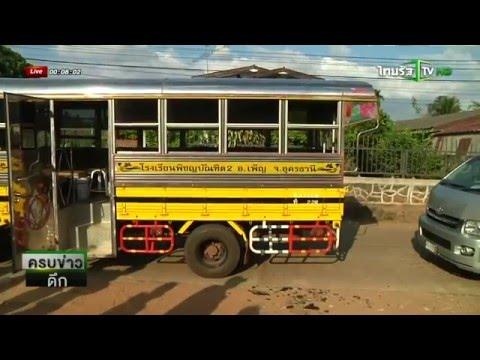 ขอนแก่น ปาหินใส่รถนักเรียนเจ็บ 1 | 19-12-58 | ครบข่าวดึก | ThairathTV