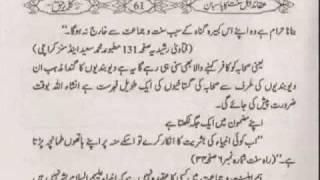 Wahabi Deobandi Mulla Fayaz Tariq ka Operation -Kalma e haq
