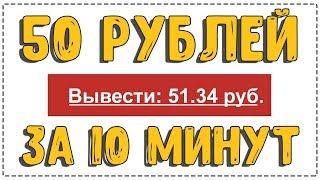 Сайт, где можно заработать 50 рублей за 10 минут школьнику БЕЗ ВЛОЖЕНИЙ!💲