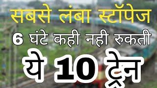 10 Longest Non Stop Train Run of Indian Railways
