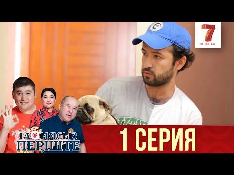 """""""Тақиясыз періште"""" 1 шығарылым (1 выпуск)"""
