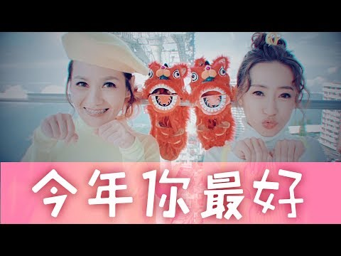 2018 Queenzy 莊群施 (M-Girls) & Wei Wei 小薇薇 《今年你最好》 You Are The Best! [CNY Official MV]