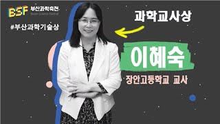 [부산과학축전]부산과학기술상 장안고등학교 이혜숙 교사
