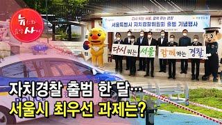 자치경찰 출범 한 달… 서울시 최우선 과제는? / 서울…