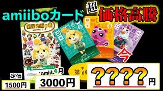 【あつ森】定価の4倍以上で売られているamiiboカードを『330円』で買うこ…