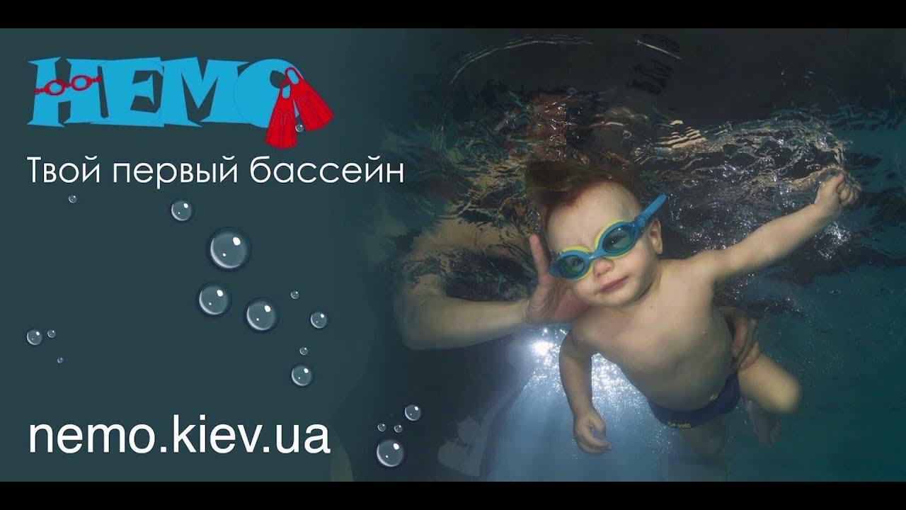 ?Уроки плавания для грудничков в НЕМО. Swimming lessons.