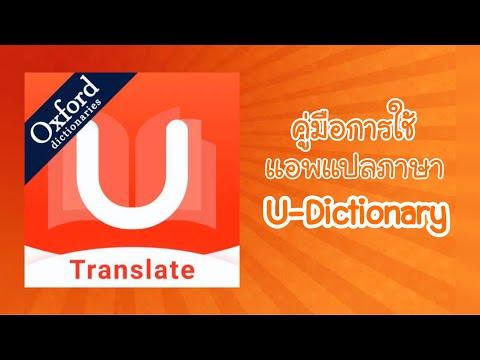 สอนวิธีการใช้แอพ U-Dictionary | U-Dictionary Thailand