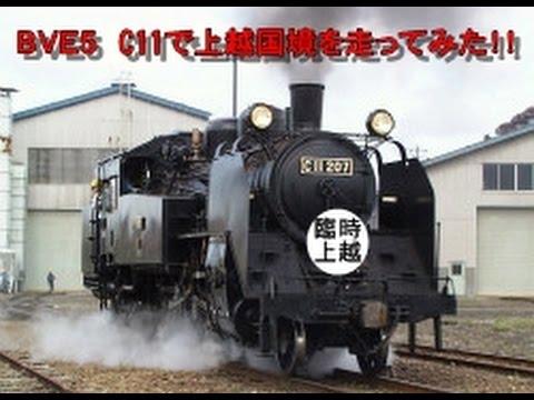 BVE5 上越国境(水上駅~越後中里駅間)をC11 207蒸気機関車で運転してみた!!