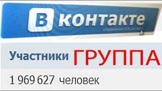 Как накрутить подписчиков группу и паблик вконтакте(, 2014-06-02T07:58:44.000Z)