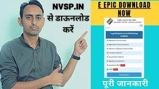 e epic card download from nvsp portal   download e epic   how to download e epic   NVSP.IN