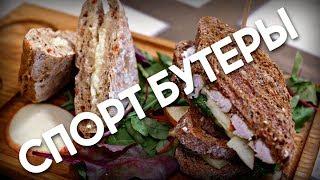 Рецепт | Спортивные бутерброды. Во всех смыслах