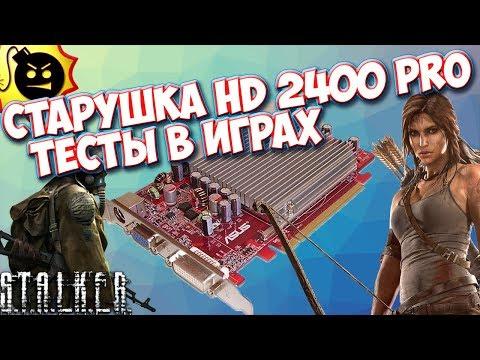 КАРТА МАЗОХИСТОВ HD 2400 PRO | ТЕСТЫ В ИГРАХ | HD 2400 PRO | БЕЙНЧМАРК | VAD SNAK
