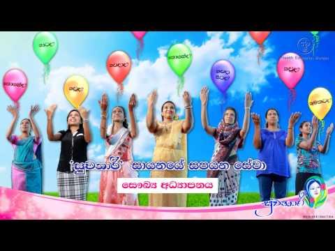 Health Education Bureau,Srilanka, Suwanari සුවනාරි සයනය