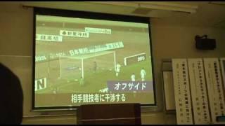 2010年6月13日 十河 正博氏vol.5/6 国際審判員からみたサッカーの楽しみ方
