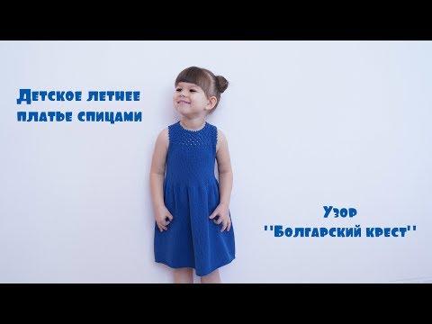 """Детское платье спицами. Узор """"Болгарский крест"""" Часть1"""