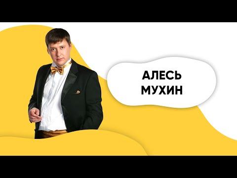 Шоу ПОДЪЕМ! Алесь Мухин