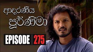 Adaraniya Purnima | Episode 275 13th August 2020 Thumbnail