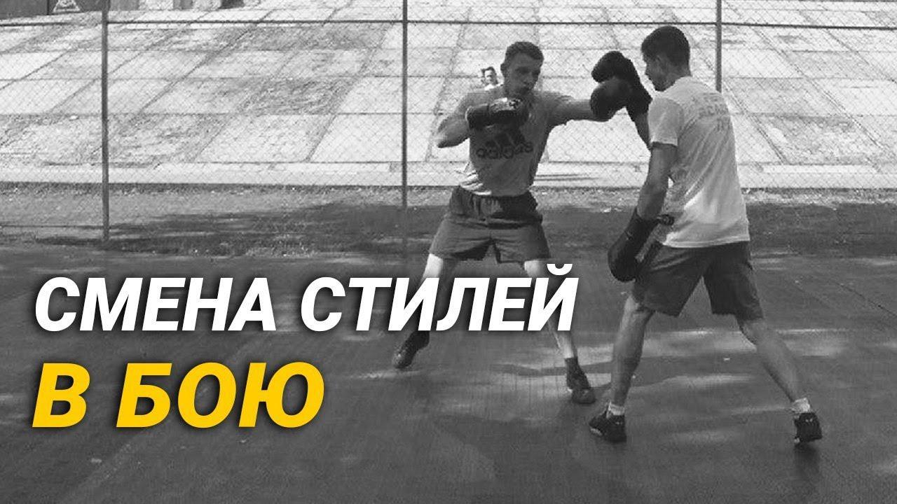 Бокс  - смена стилей в бою. Когда можно применять