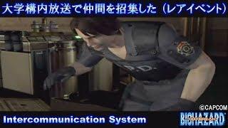 BIOHAZARD OUTBREAK 大学構内放送で仲間を招集した ©CAPCOM Resident Evil Intercom
