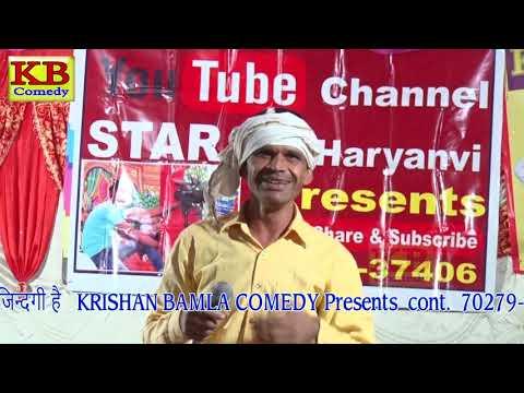 ऋतू जांगड़ा फैंस गी कृष्ण बामलाअशोक तवर कै KRISHAN BAMLA COMEDY