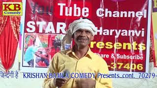 रीतू जांगड़ा कृष्ण बामला अशोक  तंवर  मनोरंजन मस्त  हरीयाणवी कोमेडी