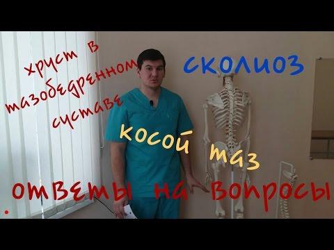 Хруст в тазобедренном суставе - Травматология и ортопедия