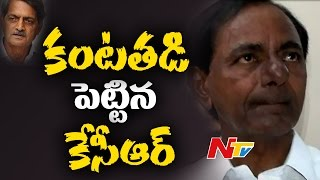 KCR Pays Tribute to R Vidyasagar Rao || Gets Emotional || TRS Leaders Condolence || NTV