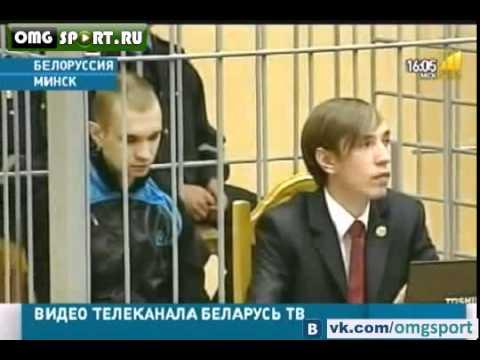 Минских террористов приговорили к расстрелу