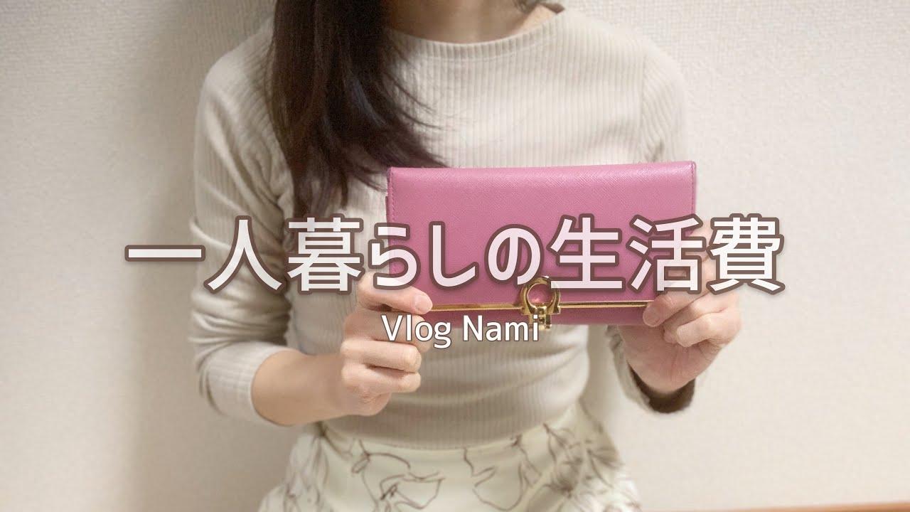 の くらし Nami
