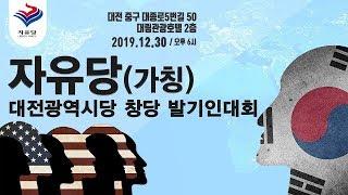자유당 대전광역시당 창당 발기인대회 - 2019.12.…