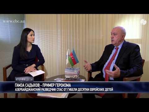 Азербайджанец Гамза Садыхов спас десятки евреев от гибели