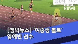 [엠빅뉴스]