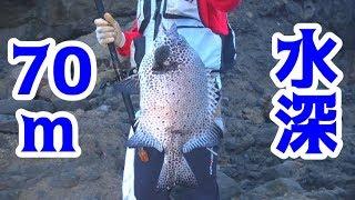 水深70mの海で高級魚がたくさん釣れた!!