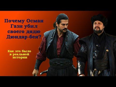 Почему Осман Гази убил своего дядю Дюндара?