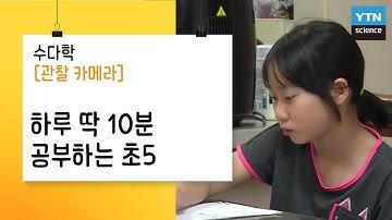 [수다학: 관찰카메라] 하루 딱 10분 공부하는 초5  / YTN 사이언스
