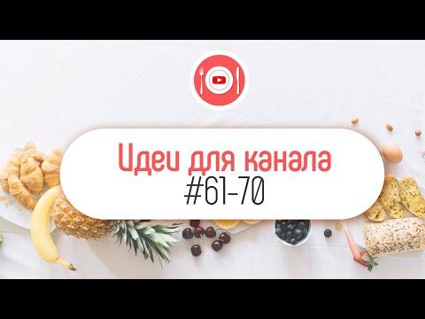 10 идей, какой кулинарный YouTube канал сделать, чтобы заработать!