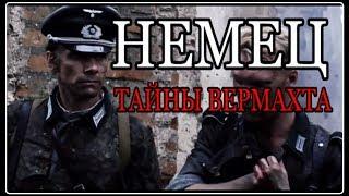 Русские военные Н Е М Е Ц ТАЙНЫ ВЕРМАХТА фильмы
