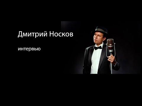 Дмитрий Носков о киномузыке, Синатре и многом другом...