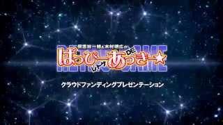 【特別番組】保志総一朗&木村明広の レトゲ DE ぱっぴーあっきー☆