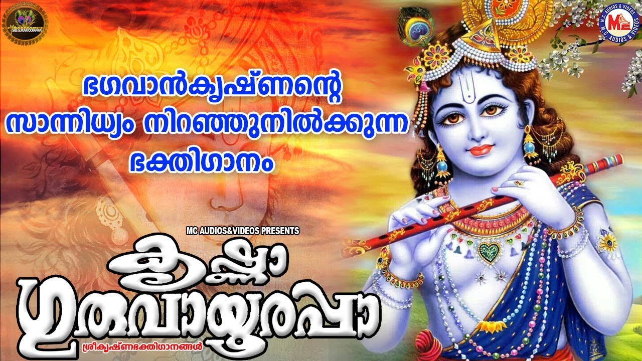 Download കൃഷ്ണാ ഗുരുവായൂരപ്പാ | SreeKrishna Devotional Songs | Hindu Devotional Songs Malayalam |